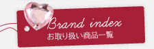 Brand Index お取り扱い商品一覧